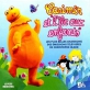 pochette - L'île aux enfants - Anne Germain
