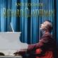 pochette - Dolannes melodie - Richard Clayderman